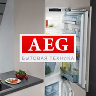 Фото для Бытовая техника AEG — мировой производитель и мирой сервис