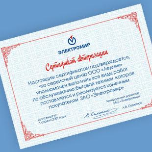 "Фото для Сертификат авторизации ЗАО ""Электромир"""