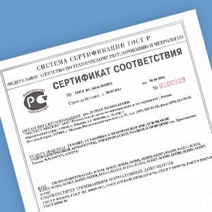 Фото для Сертификат РОСТЕСТ — МОСКВА